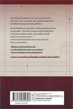 ห้องเรียนจารชน เล่ม 3 (LN)
