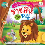 My First Aesops Fable Series นิทานอีสปเล่มแรกของหนู ราชสีห์กับหนู The Lion and The Mouse