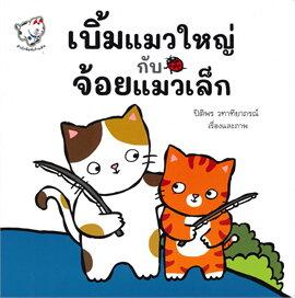 เบิ้มแมวใหญ่กับจ้อยแมวเล็ก The Big cat and the Small cat