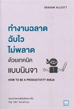 ทำงานฉลาดฉับไวไม่พลาด ด้วยเทคนิคแบบนินจา HOW TO BE A PRODUCTIVITY NINJA
