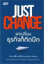 JUST CHANGE แค่เปลี่ยนธุรกิจก็ติดปีก