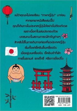 โอะฮะโย พูดภาษาญี่ปุ่นคล่องเหมือนเจ้าของภาษา (พิมพ์ครั้งที่สาม)