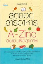 สุดยอดสารอาหาร A-Zinc วิตามินเพื่อสุขภาพ (พิมพ์ครั้งที่สาม)