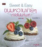 Sweet & Easy ขนมหวานง่ายๆ ทำได้ในไม่กี่นาที (พิมพ์ครั้งที่ 3)