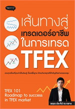 เส้นทางสู่เทรดเดอร์อาชีพ ในการเทรด TFEX