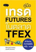 คู่มือเทรด Futures ในตลาด TFEX เข้าใจง่าย ทำกำไรได้ทั้งขาขึ้น-ขาลง