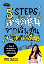 5 Steps เทรดหุ้น จากเริ่มต้น จนเทรดเป็น!