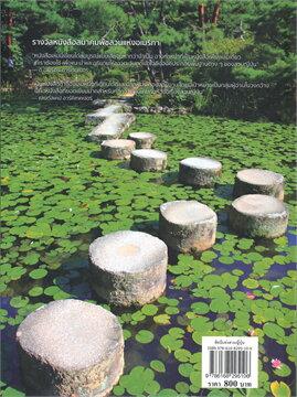 ศิลป์แห่งสวนญี่ปุ่น