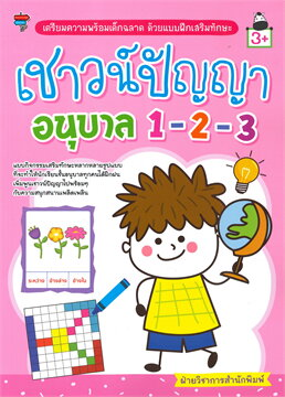เตรียมความพร้อมเด็กฉลาด ด้วยแบบฝึกเสริมทักษะเชาว์ปัญญา อนุบาล 1-2-3