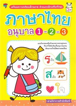 เตรียมความพร้อมเด็กฉลาด ด้วยแบบฝึกเสริมทักษะภาษาไทย อนุบาล 1-2-3