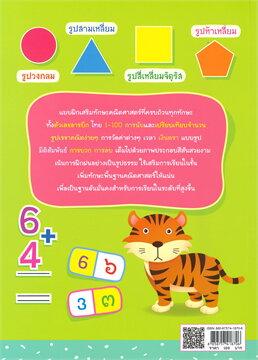เตรียมความพร้อมเด็กฉลาด ด้วยแบบฝึกเสริมทักษะคณิตศาสตร์ อนุบาล 1-2-3