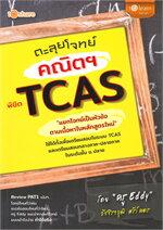 ตะลุยโจทย์คณิตฯ พิชิต TCAS