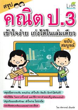 สรุปคณิต ป.3 เข้าใจง่าย เก่งได้ในเล่มเดียว ฉบับสมบูรณ์