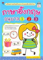 เตรียมความพร้อมเด็กฉลาด ด้วยแบบฝึกเสริมทักษะภาษาอังกฤษ อนุบาล 1-2-3