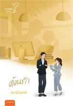 ต้อนรัก (New Edition)