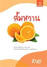 ส้มหวาน