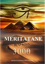 เมอริตาเตน นางพญา 3000 ปี ฉบับปรับปรุง