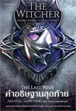 คำอธิษฐานสุดท้าย The Witcher Short Story