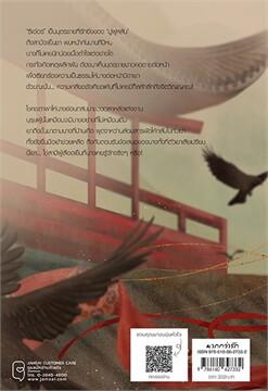 แสนชัง นิรันดร์รัก เล่ม 1