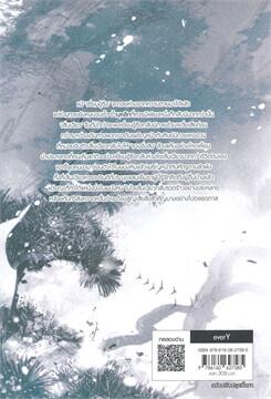 พันสารท เล่ม 3 (ฉบับปรับปรุง)