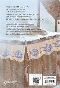 แสนชัง นิรันดร์รัก เล่ม 2