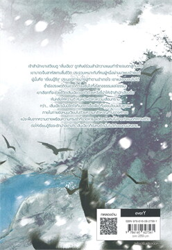 พันสารท เล่ม 1 (ฉบับปรับปรุง)
