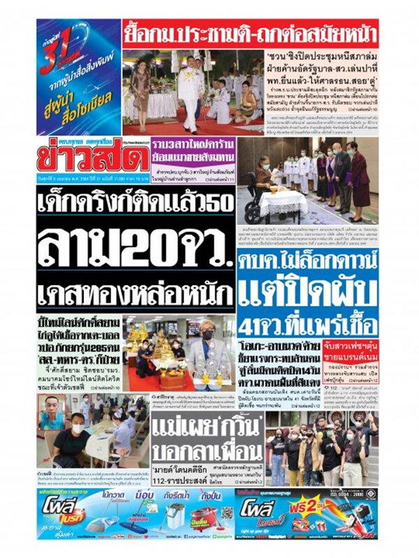 หนังสือพิมพ์ข่าวสด วันศุกร์ที่ 9 เมษายน พ.ศ. 2564