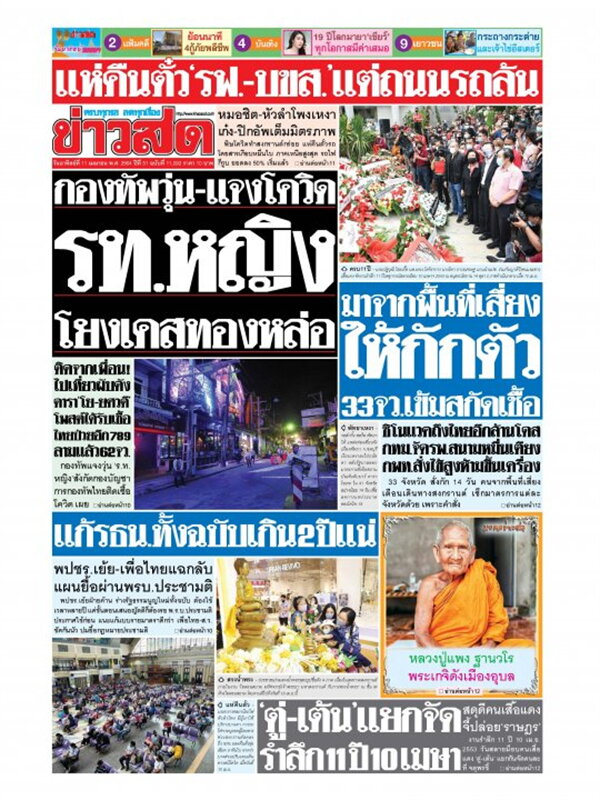 หนังสือพิมพ์ข่าวสด วันอาทิตย์ที่ 11 เมษายน พ.ศ. 2564