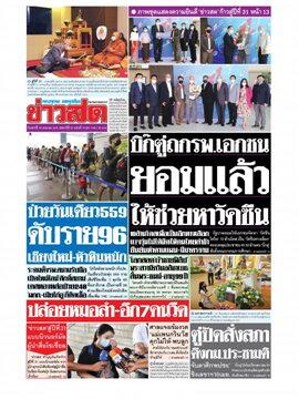 หนังสือพิมพ์ข่าวสด วันเสาร์ที่ 10 เมษายน พ.ศ. 2564