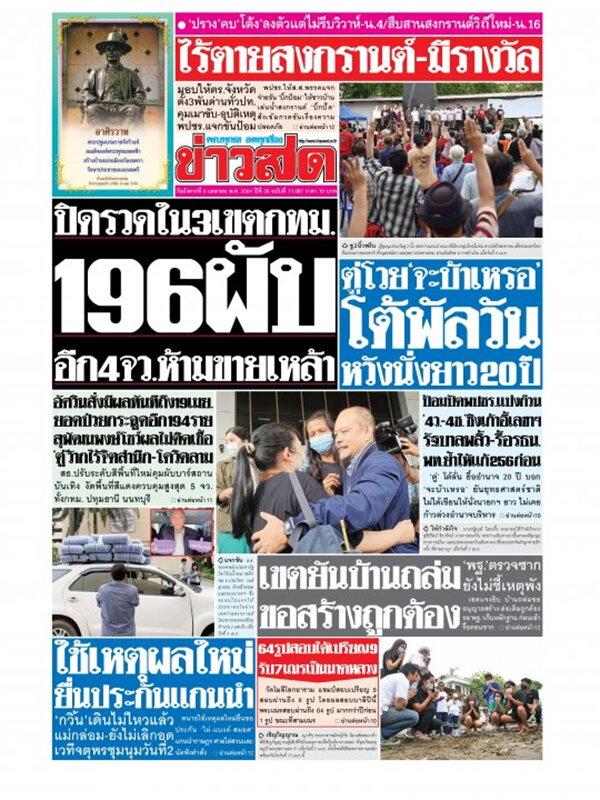 หนังสือพิมพ์ข่าวสด วันอังคารที่ 6 เมษายน พ.ศ. 2564