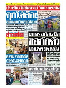 หนังสือพิมพ์ข่าวสด วันจันทร์ที่ 12 เมษายน พ.ศ. 2564