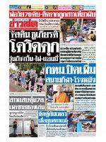 หนังสือพิมพ์ข่าวสด วันอาทิตย์ที่ 25 เมษายน พ.ศ. 2564