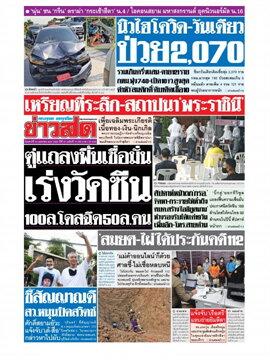 หนังสือพิมพ์ข่าวสด วันเสาร์ที่ 24 เมษายน พ.ศ. 2564