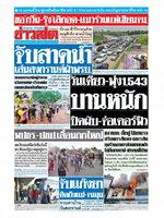 หนังสือพิมพ์ข่าวสด วันศุกร์ที่ 16 เมษายน พ.ศ. 2564
