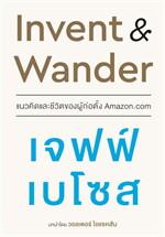 Invent & Wander แนวคิดชีวิตของผู้ก่อตั้ง