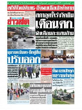 หนังสือพิมพ์ข่าวสด วันพุธที่ 28 เมษายน พ.ศ. 2564