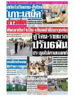 หนังสือพิมพ์ข่าวสด วันอังคารที่ 27 เมษายน พ.ศ. 2564