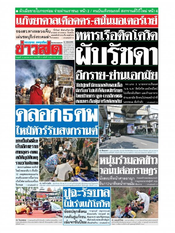 หนังสือพิมพ์ข่าวสด วันพุธที่ 14 เมษายน พ.ศ. 2564