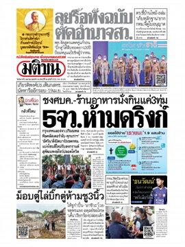 หนังสือพิมพ์มติชน วันอังคารที่ 6 เมษายน พ.ศ. 2564