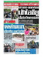 หนังสือพิมพ์ข่าวสด วันพุธที่ 21 เมษายน พ.ศ. 2564