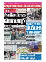 หนังสือพิมพ์ข่าวสด วันอังคารที่ 13 เมษายน พ.ศ. 2564