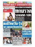 หนังสือพิมพ์ข่าวสด วันอาทิตย์ที่ 18 เมษายน พ.ศ. 2564