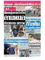 หนังสือพิมพ์ข่าวสด วันอังคารที่ 20 เมษายน พ.ศ. 2564