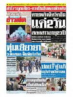 หนังสือพิมพ์ข่าวสด วันจันทร์ที่ 26 เมษายน พ.ศ. 2564