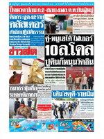 หนังสือพิมพ์ข่าวสด วันศุกร์ที่ 23 เมษายน พ.ศ. 2564
