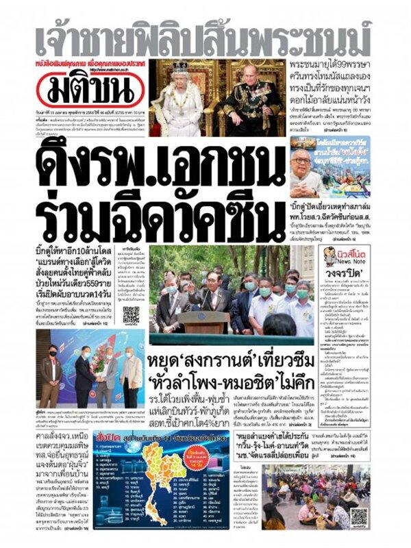 หนังสือพิมพ์มติชน วันเสาร์ที่ 10 เมษายน พ.ศ. 2564