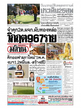หนังสือพิมพ์มติชน วันจันทร์ที่ 12 เมษายน พ.ศ. 2564