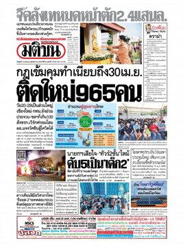 หนังสือพิมพ์มติชน วันพุธที่ 14 เมษายน พ.ศ. 2564