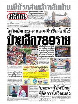หนังสือพิมพ์มติชน วันอาทิตย์ที่ 11 เมษายน พ.ศ. 2564