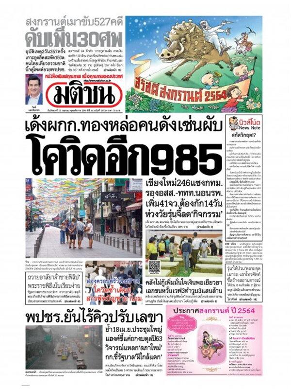 หนังสือพิมพ์มติชน วันอังคารที่ 13 เมษายน พ.ศ. 2564